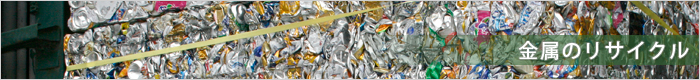 金属のリサイクル
