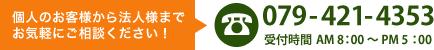 Tel.079-421-4353(受付時間 AM8:00〜PM5:00)