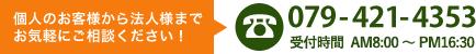 Tel.079-421-4353(受付時間 AM8:00〜PM16:30)