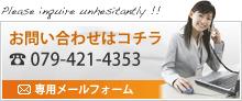 お問い合わせは、078-811-1331もしくは専用メールフォームまで